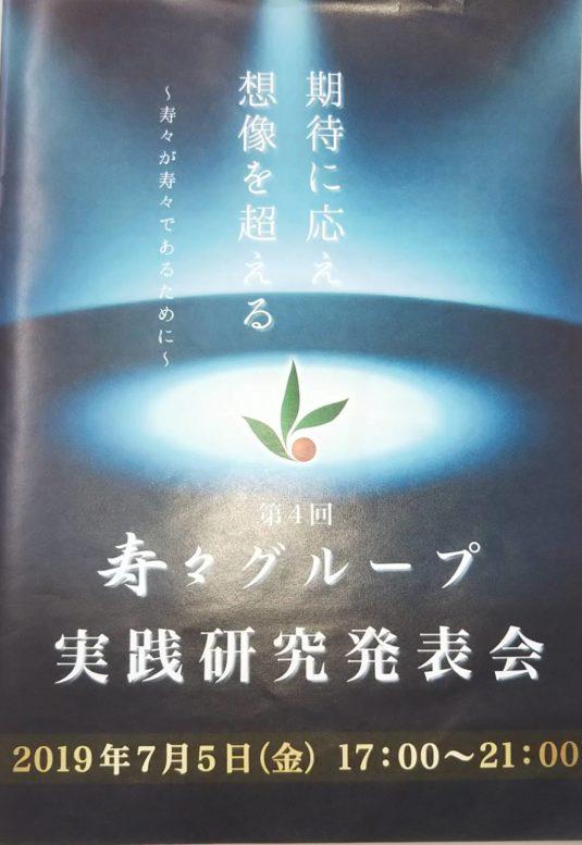 寿々祭 実践研究発表大会